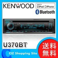 ◆最新のBluetoothユニットを搭載。 ◆スマホの音楽を高音質で再生。 ◆高音質ハンズフリー通話...
