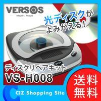 ◆キズを磨いて滑らかにすることで光ディスクの再生を可能にします ◆ディスクを守るオートストップ機能付...