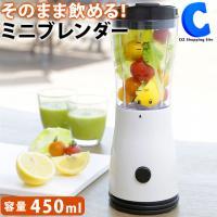 ◆お好みの野菜やフルーツをボトルに入れボタンを押すだけ! ◆タンブラーボトルなので、そのままグラスと...