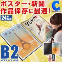 B2 ポスターファイル 新聞 保管 作品 収納 クリアファイル 収納ケース 12ポケット 24枚収納 VS-Z01