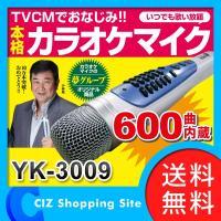 ◆接続簡単!テレビにつなぐだけ。 ◆芸能プロダクションが開発。 ◆豪華歌手達の人気曲を600曲内蔵。...