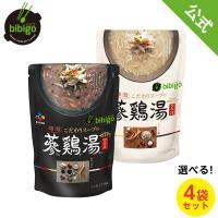 【公式】【SALE価格】bibigo こだわりスープの参鶏湯クッパ サムゲタン 選べる4個セット【メーカー直送・正規品】
