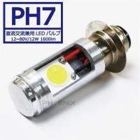 PH7 T19L Hi/Lo 12w 無極性設計 交流/直流 兼用 12~80V 1600lm 汎用 LED ヘッドライト バルブ 1個
