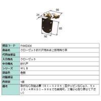リクシル リビング建材用部品 クローゼット 折れ戸 ピボット):本体上部用吊り車 FNMZ436 LIXIL トステム メンテナンス