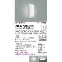 コイズミ AU39700L ポーチライト LED(昼白色)  ■カテゴリ: おしゃれ 照明から選ぶ:...