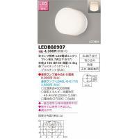 東芝ライテック LEDB88907 浴室灯 LED  ■カテゴリ: おしゃれ 照明から選ぶ:浴室灯