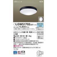 パナソニック LGW51702LE1 浴室灯 LED(昼白色)  ■カテゴリ: おしゃれ 照明から選...