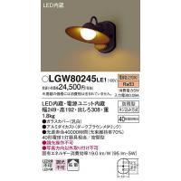 パナソニック LGW80245LE1 ポーチライト LED(電球色)  ■カテゴリ: おしゃれ 照明...