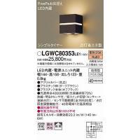 【送料無料】 パナソニック LGWC80353LE1 ポーチライト LED(電球色) センサー付  ...