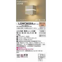 【送料無料】 パナソニック LGWC80354LE1 ポーチライト LED(電球色) センサー付  ...