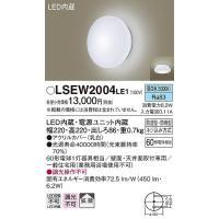 パナソニック LSEW2004LE1 浴室灯 LED(昼白色)  ■カテゴリ: おしゃれ 照明から選...