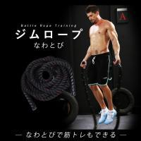 ・3mタイプのジムロープエクササイズなわとびで筋トレも効果的に出来ます。  ・日々のトレーニングにプ...