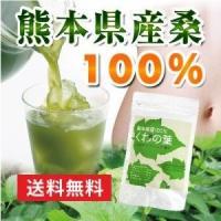 阿蘇山麓の無農薬栽培桑の葉を100%使用  マイルドで飲みやすい無添加青汁