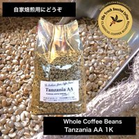 タンザニア AA(キリマンジャロ)Tanzania-AA 1kg コーヒー生豆 ※本商品は「焙煎前」...