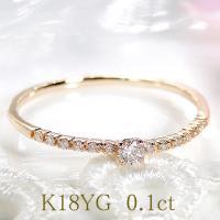 女性らしい華奢なフォルムがフェミニンな指先を印象づける…細身ダイヤモンドリング。  K18枠にSIク...