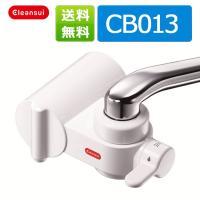 クリンスイ 蛇口直結型 浄水器 CB013 ★たっぷり使えて経済的な蛇口直結型浄水器。 ●シンプル浄...