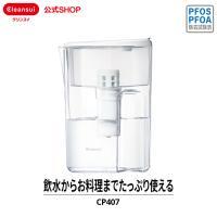 クリンスイ ポット型 浄水器 CP407 ●クリンスイ独自の中空糸膜フィルターでしっかり浄水・除菌を...