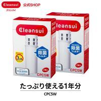 クリンスイ カートリッジ CPC5W 2箱(4本)セット 送料無料 クリンスイ 除菌フィルター CPC5W[CPC5W2--2]
