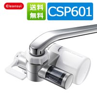 クリンスイ 蛇口直結型 浄水器 CSP601-SV ★たっぷり使えて経済的な蛇口直結型浄水器。 ●性...