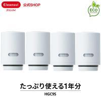 クリンスイ カートリッジ HGC9S 4個セット 送料無料 訳あり [HGC9S4--4] 蛇口直結型 三菱ケミカル cspシリーズ