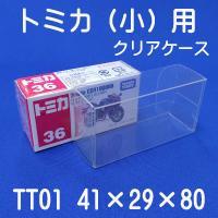 トミカ 小用 クリアケース(10枚セット)