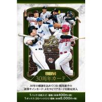 【予約】 BBMベースボールカード 30th Anniversary 1ボックス 【8月下旬発売予定】