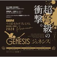 【予約】 BBM BASEBALL CARDS PREMIUM 2020 「GENESIS/ジェネシス」 1ボックス 【10月下旬発売予定】