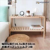 木製 オープンシェルフ オープンラック 2段 80cm 木製ラック ウッド 家具 おしゃれ 安い 多目的ラック 韓国家具