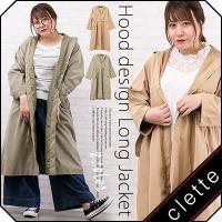 大きいサイズ レディース フードデザインロングジャケット|clette-online