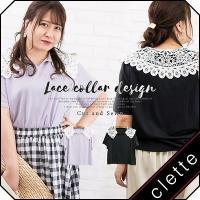 大きいサイズ レディース レース衿デザインカットソー|clette-online