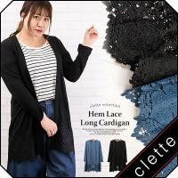 大きいサイズ レディース 裾レースロングカーディガン|clette-online