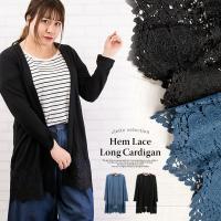 大きいサイズ レディース 裾レースロングカーディガン|clette-online|02