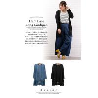 大きいサイズ レディース 裾レースロングカーディガン|clette-online|03