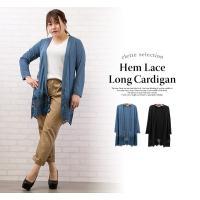 大きいサイズ レディース 裾レースロングカーディガン|clette-online|07