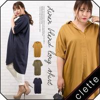 大きいサイズ レディース リネン混ロングシャツ|clette-online