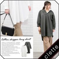 大きいサイズ レディース コットンスキッパーロングシャツ|clette-online