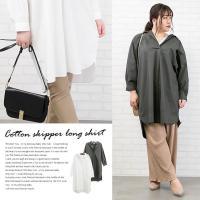 大きいサイズ レディース コットンスキッパーロングシャツ|clette-online|02