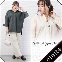 大きいサイズ レディース コットンスキッパーシャツ|clette-online