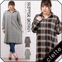 大きいサイズ レディース スキッパーデザインチェックシャツ|clette-online
