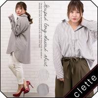 大きいサイズ レディース ストライプ長袖シャツ|clette-online