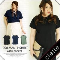 大きいサイズ 大きいサイズの服 レディース おおきい サイズ ポケット付ドルマンTシャツ 3L,4L
