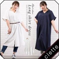 大きいサイズ レディース 半袖ロングシャツワンピース|clette-online