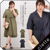 大きいサイズ レディース 開襟デザイン綿麻シャツワンピース|clette-online