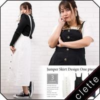 大きいサイズ レディース ジャンパースカートデザインワンピース|clette-online