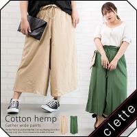 大きいサイズ レディース 綿麻ギャザーワイドパンツ|clette-online