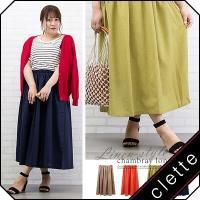 大きいサイズ レディース リネン風シャンブレーロングスカート|clette-online