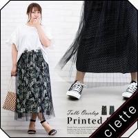 大きいサイズ レディース チュール重ねプリントスカート|clette-online