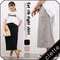 大きいサイズ レディース カットリブタイトスカート|clette-online