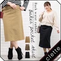 大きいサイズ レディース 後ウエストゴムベイカーポケットスカート|clette-online