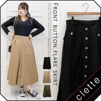 大きいサイズ レディース フロントボタンフレアスカート|clette-online